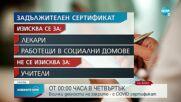 """От четвъртък: Всички дейности на закрито - само срещу """"зелен"""" сертификат"""