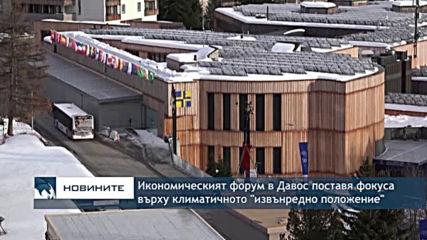 Късна емисия новини – 22.00ч. 19.01.2020
