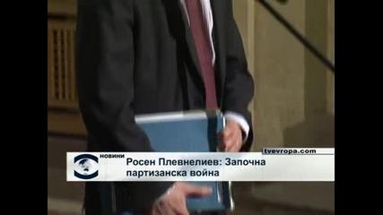 Росен Плевнелиев: Започна партизанска война