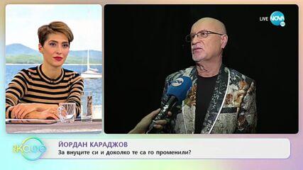 """Йордан Караджов: За конкуренцията и приятелството в рока - """"На кафе"""" (21.10.2021)"""