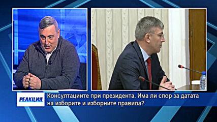 Консултациите при президента. Има ли спор за датата на изборите и изборните правила?