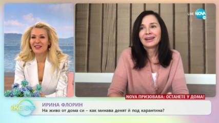 """Как минава денят на Ирина Флорин под карантина? - """"На кафе"""" (06.04.2020)"""