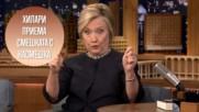 Халари Клинтън държи на шеги