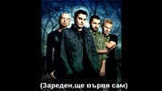 Breaking Benjamin - Blow me Away - превод