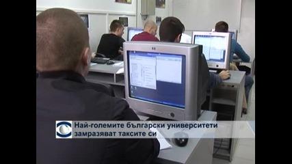Най-големите български университети замразяват таксите си