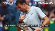 Каква поредна тенис драма!