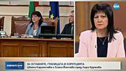 Цвета Караянчева и Елена Йончева за оставките, границата и корупцията