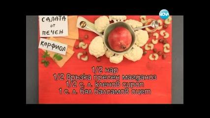 Зимен кускус, салата от печен карфиол, шарлота с круши - Бон Апети (04.02.2013)