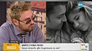 Новата песен на Миро – с два видеоклипа