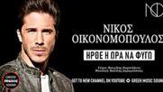 Никос Икономопулос ► Дойде часът да си тръгна