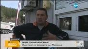 Български граничен пункт тъне в разруха, служителите отказват дарение за ремонт