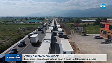 """ПАКЕТ """"МОБИЛНОСТ"""": Решаваща седмица за транспортния ни сектор"""