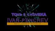 Клатят се клатят и двете на Иван Пенчев Мъдете
