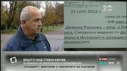 """Вещото лице: Няма къде да се държат доказателствата - """"Здравей, България"""""""