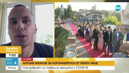 Антъни Иванов за коронавируса от първо лице