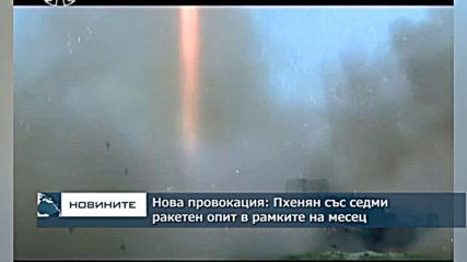 Пхенян изстреля две ракети от източния град Сондок