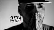 Премиера с превод! 2015 Cheka - Hagamos el amor (prod. by Saganeutron) Ysm Cap2