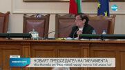 Ива Митева е новият председател на парламента