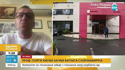 СЛЕД СМЪРТТА НА Д-Р ХУБЧЕВ: Колегите му с послание и разказ за вируса