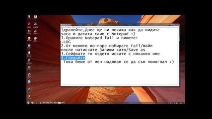 Как да видим час и дата само с Notepad?