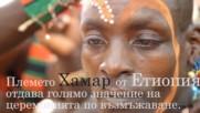 Как се става мъж в 5 различни култури