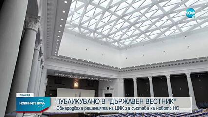 """""""Държавен вестник"""" обнародва решенията на ЦИК за състава на новия парламент"""