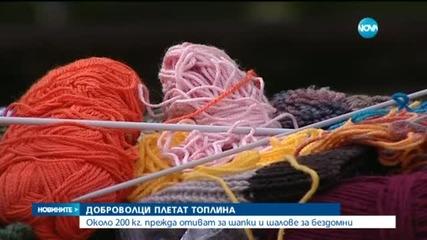 Доброволци плетат шапки и шалове за бездомни