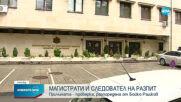 Бивши прокурори привикани за писмени сведения в МВР