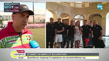 Футболен турнир в памет на Мирослав Георгиев