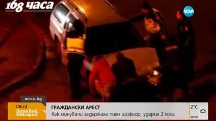 ГРАЖДАНСКИ АРЕСТ: Минувачи задържаха пиян шофьор, ударил две коли