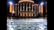 """Храм-паметникът """"Свети Александър Невски"""" бе избран за едно от най-красивите места в Европа"""