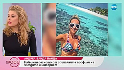 Андреа Банда Банда - Най-интересното от социалните мрежи на звездите - На кафе (22.01.2019)