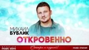 Михаил Бублик - Откровенно