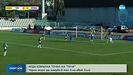 Спортни новини (14.12.2019 - централна емисия)