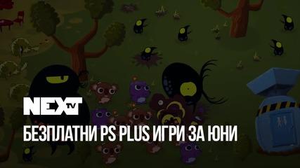 NEXTTV 043: Безплатните PS Plus Игри за Юни