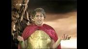 Пълна Лудница - 2 и 200 с Гай Юлий Цезар