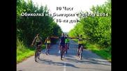 10 Част - Обиколка на България с колела 2014 - Добрич-Силистра-Шумен 16-17 ден