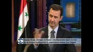 Башар Асад: Западът се бори с въображаем враг и иска да се изкара победител в една измислена война със Сирия