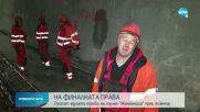 """През септември пускат движението в тунел """"Железница"""""""