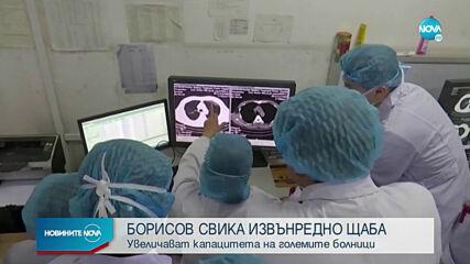 Засилват капацитета на болниците с интензивни легла