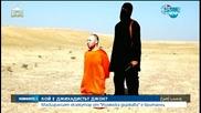 """Идентифицираха """"Джихадиста Джон"""""""