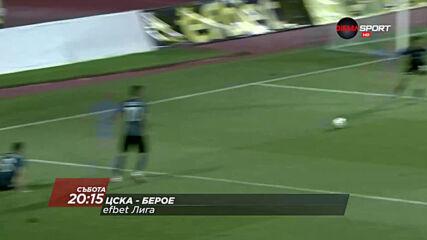 ЦСКА - Берое на 17 октомври, събота от 20.15 ч. по DIEMA SPORT