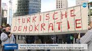 Протести посрещнаха Ердоган в Берлин
