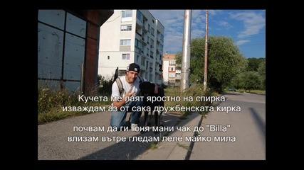 Sniperov - Дружба 2 да ге