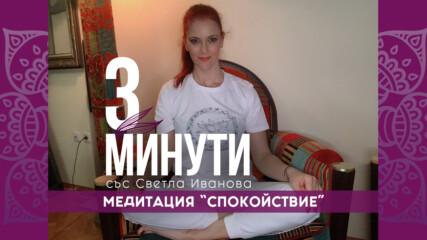 3-минутна Медитация - Спокойствие