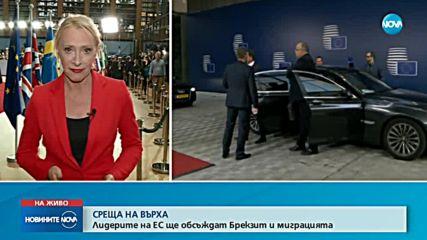 КЛЮЧОВА СРЕЩА НА ВЪРХА В БРЮКСЕЛ: Лидерите на ЕС обсъждат Brexit