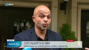 Ивайло Иванов: Разбрах от медиите за прекратяването на правомощията ми (ВИДЕО)