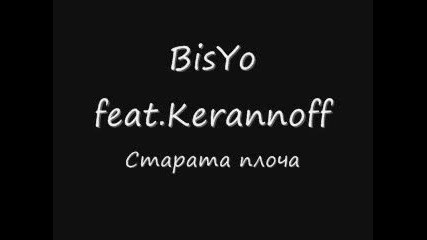 Bisyo feat.kerannoff - Старата плоча