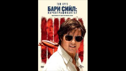 Бари Сийл: Наркотрафикантът (синхронен екип, нов дублаж на студио VMS, 21.09.2020 г.) (запис)