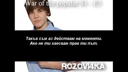 War of the popular S1 - E3
